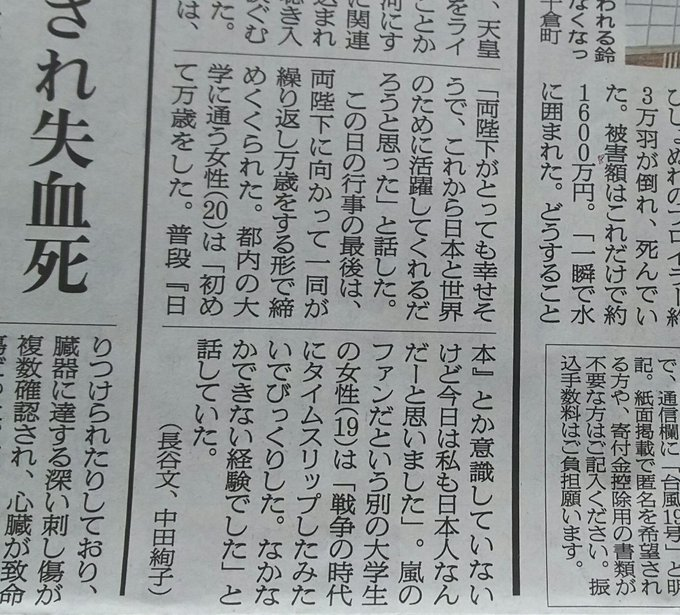 奉祝式典 朝日新聞 戦争の時代 パヨク