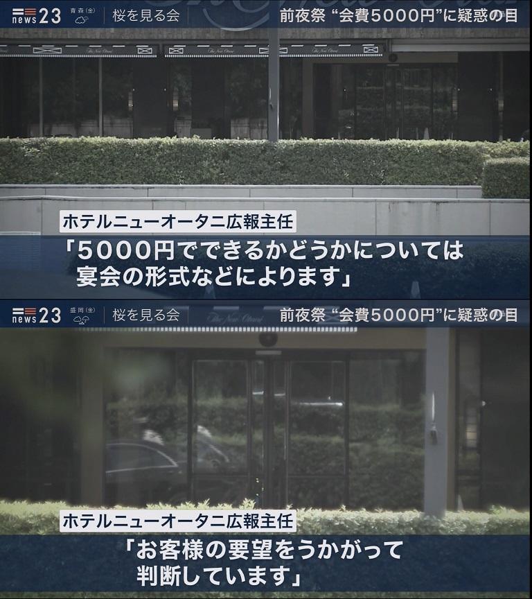 安住淳 ホテルニューオータニ 立食パーティー 桜を見る会 追及チーム 公職選挙法