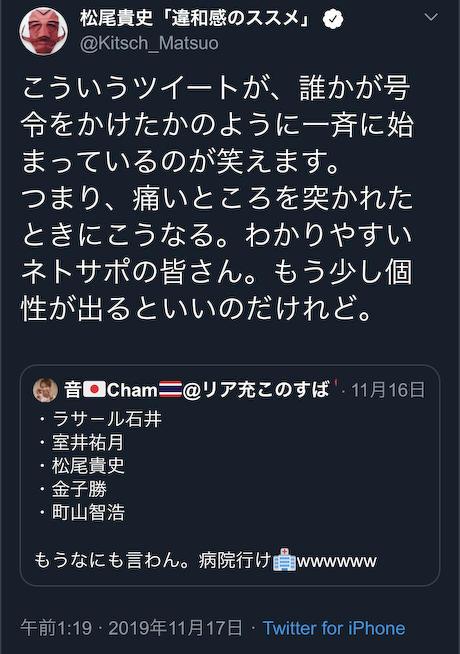 松尾貴史 パヨク 陰謀論 ブーメラン ネトサポ