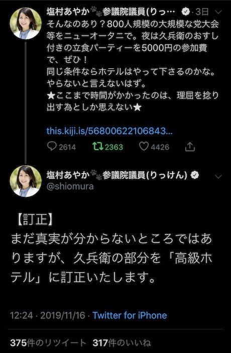 塩村あやか 立憲民主党 デマ フェイクニュース 寿司 久兵衛