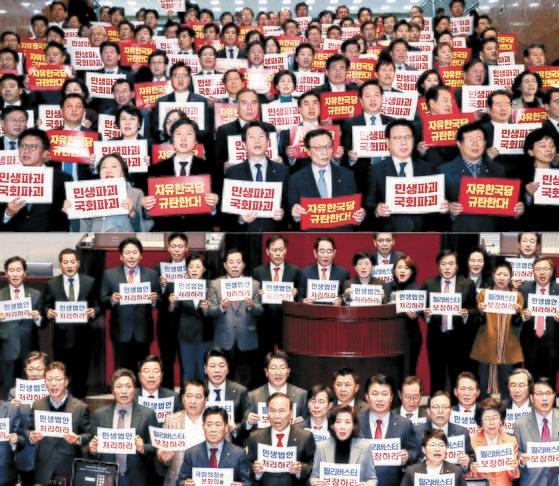 韓国 与党 野党 プラカード 民主党 共産党 民進党