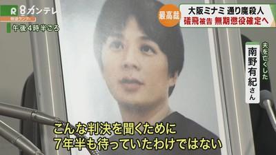 礒飛京三 通り魔 最高裁 小池裕
