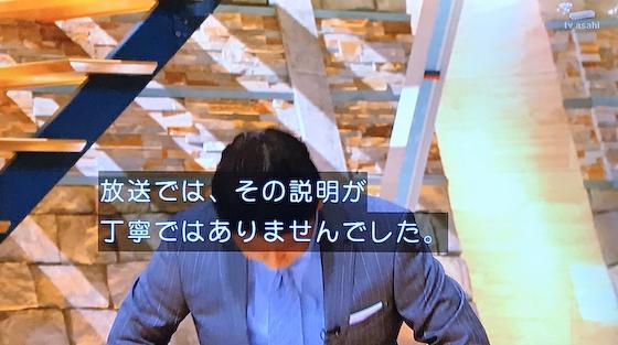 世耕弘成 テレビ朝日 フェイクニュース 報道ステーション 捏造 編集 印象操作