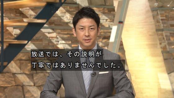 世耕弘成 テレビ朝日 フェイクニュース 報道ステーション 捏造 編集 印象操作 毎日新聞 有識者