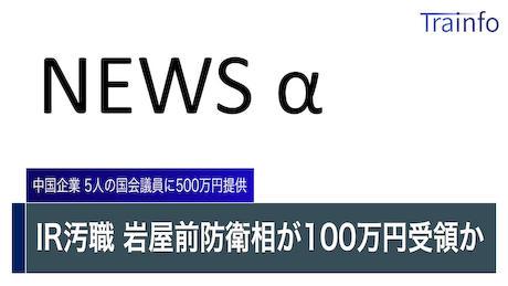 岩屋毅 IR カジノ 汚職 500ドットコム