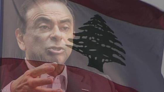 レバノンの検察当局、カルロス・ゴーン被告に海外渡航禁止命令 … 日本から要請を受けたICPOの国際手配書に基づいて取り調べを進める