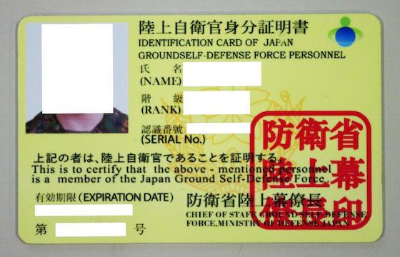 中国人 陸上自衛隊 身分証 スパイ防止法