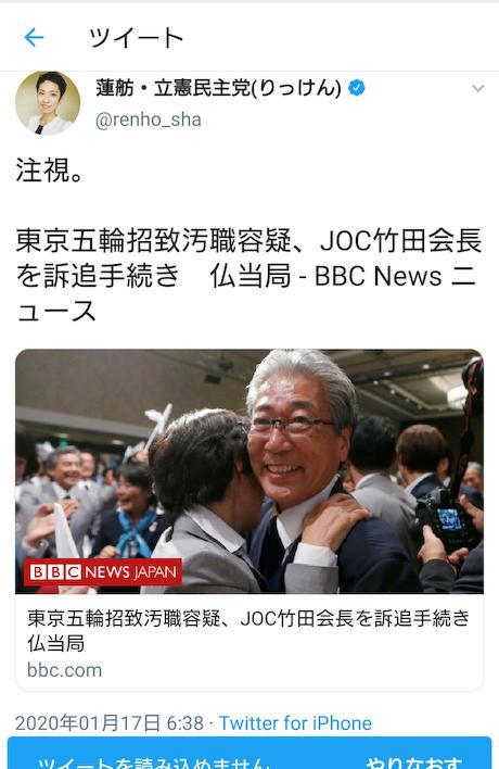 蓮舫 立憲民主党 注視 ツイッター