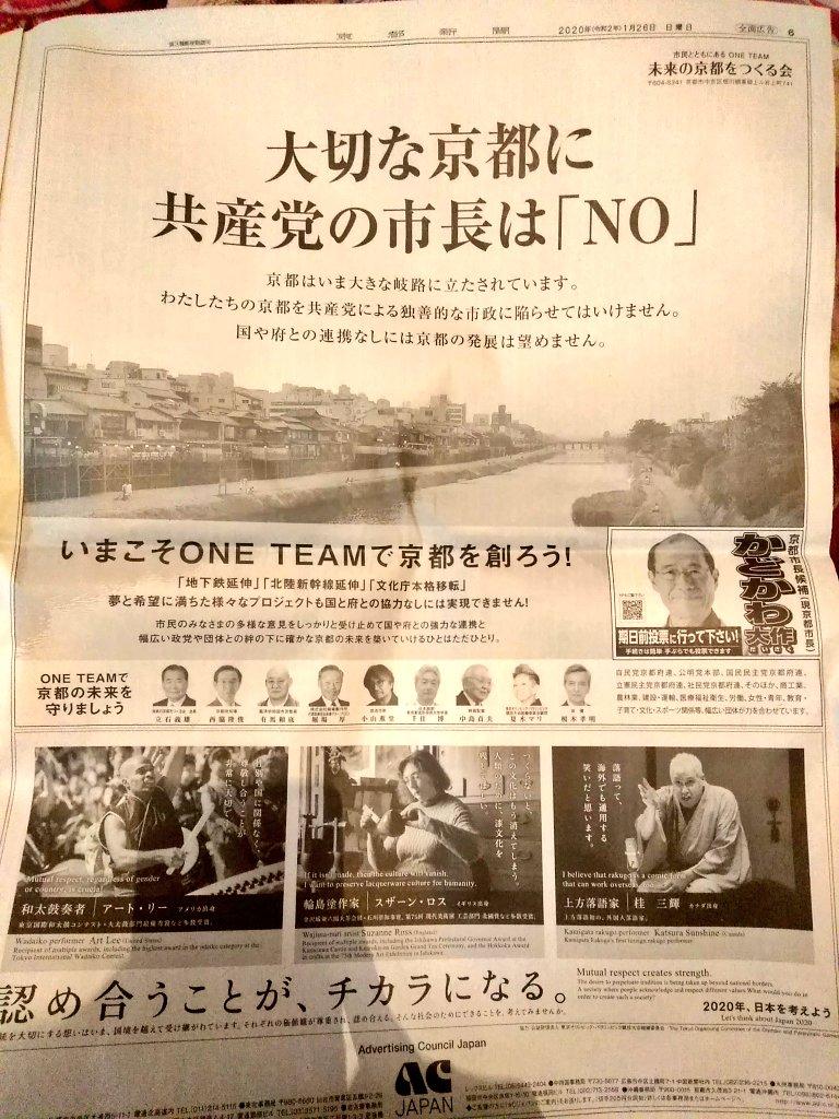 京都新聞 全面広告 共産党