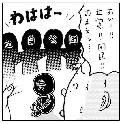 室井佑月 京都市長選 共産党 ナチス