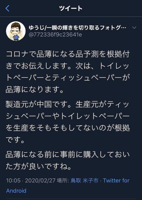 富田優史 ツイッター デマ