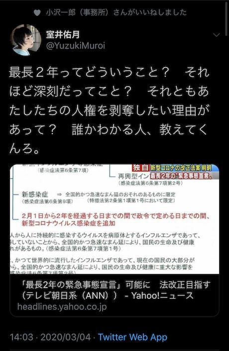 室井佑月 パヨク 陰謀論 インフルエンザ特措法