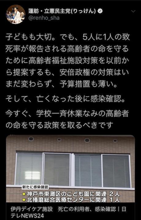 蓮舫 立憲民主 休校