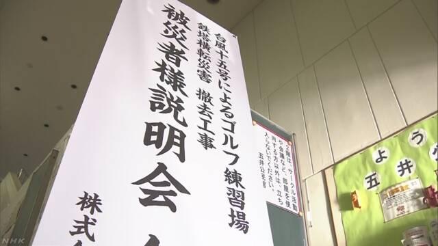 台風15号 千葉 ゴルフ練習場 フジムラ 災害 天災
