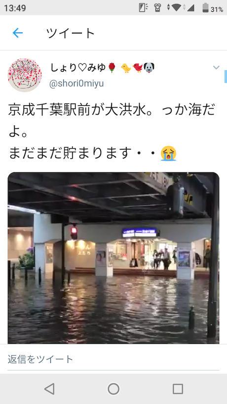 千葉 大雨