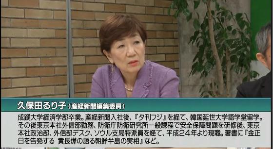 呼称 敬称 産経新聞 久保田るり子 韓国