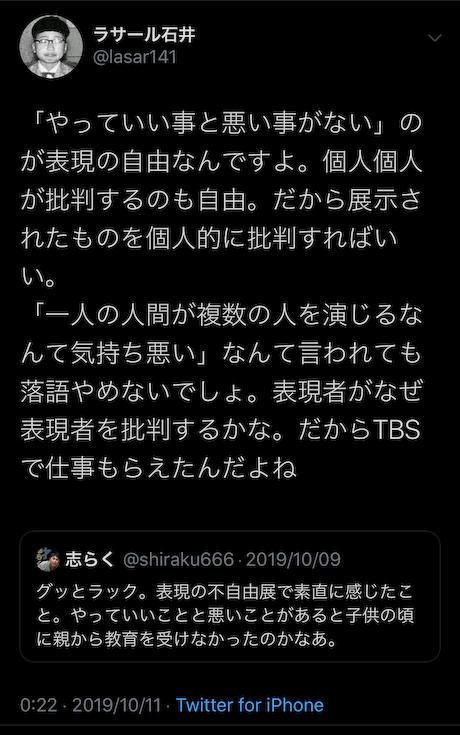 ラサール石井 パヨク 百田尚樹 三宅雪子