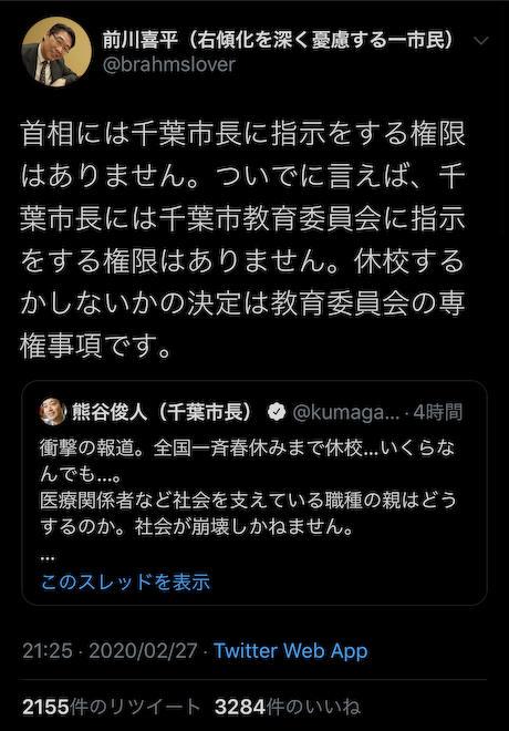 前川喜平 文部科学省 事務次官 貧困調査 学校 休校 春休み