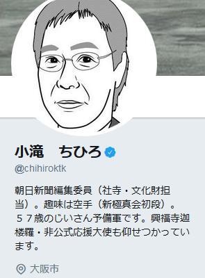 朝日新聞 小滝ちひろ