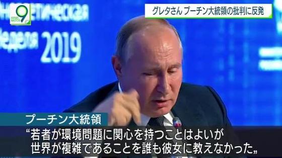 環境問題 グレタ・トゥンベリ プーチン 綺麗事 理想 途上国