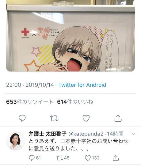 日本赤十字社 宇崎ちゃんは遊びたい! 献血 太田啓子 パヨク 表現の不自由