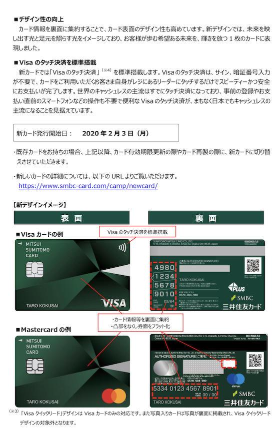 三井住友カード VISA クレカ デザイン パルテノン神殿