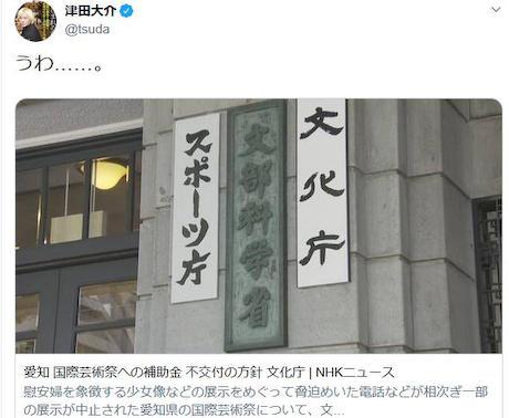 津田大介、あいちトリエンナーレへの補助金不交付決定に「うわ……。」