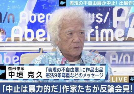 表現の不自由展出品作家の中垣克久氏「補助金打ち切りは酷い。政府のやり方は人間性を逸脱した暴挙だ。海外の方からは、日本は開発途上国かと言われた。恥ずかしい」