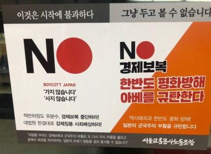 韓国での日本製品不買運動、最近になって急速に下火に … 韓国ネチズン「習慣化しただけ。不買は常に永遠に続く」「国民が常に不買を意識するように毎日ニュースで取り上げてろ」