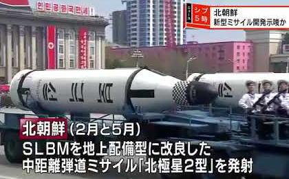 北朝鮮の弾道ミサイル発射に関して韓国国防相、日本に対しGSOMIAを通じた情報共有を要請 … ミサイルの正確な落下地点を把握するため、日本側に情報共有を要請した模様