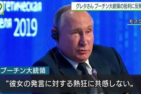 プーチン大統領、環境活動家の高校生グレタ・トゥンベリさん(16)が行った国連演説について「私は彼女の発言に対する熱狂に共感しない。発展途上国の人々もスウェーデン同様の豊かな生活水準を望んでいる」