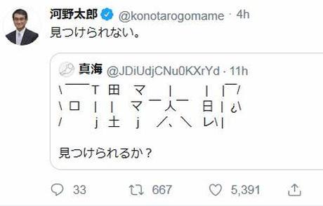 どこまで「河野太郎」の文字を書けば河野太郎防衛相に気付かれるか、ツイッターで河野太郎チャレンジが始まる(画像)