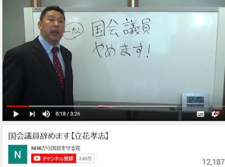 NHKから国民を守る党・立花孝志党首、参院議員の辞職を検討していると明らかに … 立花氏はNHKのスクランブル放送化を主張し7月の参院選比例代表で初当選したばかり