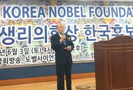 韓国研究財団、ノーベル賞の研究成果に近いと評価される韓国の科学者17名を選定、韓国ノーベル財団が主催したノーベル生理学・医学賞にキム・ヨンソプ漢方医が受賞 (本家ノーベル賞とは無関係)
