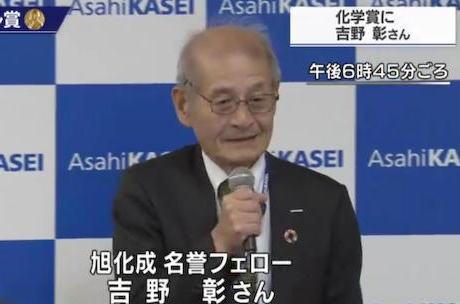 ノーベル化学賞、旭化成・名誉フェローの吉野彰さん(71)ら3人が選ばれる … スマホやノートPCに欠かせない「リチウムイオン電池」を開発、日本人の受賞者は27人に