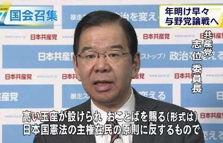 日本共産党、今月22日に行われる天皇陛下の「即位礼正殿の儀」と、11月の「大嘗祭」について、党として出席しないと表明 … 「憲法の国民主権に反し、政教分離の原則と両立しない」