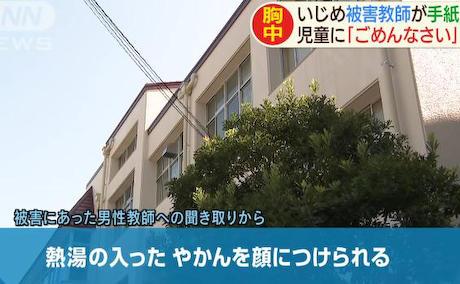 神戸市立東須磨小学校の教諭らによるいじめ事件、熱湯ヤカンを顔に押しつけられる等50以上の悪質ないじめ行為を受けたと弁護士が警察に被害届を提出