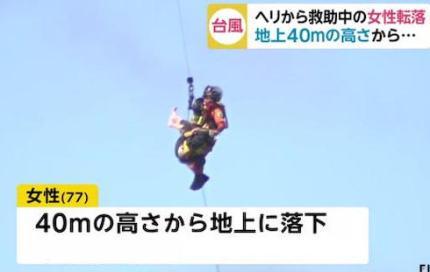 福島・いわき市で台風19号の救助活動中、東京消防庁のヘリコプターから救助されていた女性(77)がおよそ40m下に落下する事故、東京消防庁「救助活動の手順を誤った」