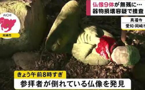 愛知県岡崎市の真福寺で参道の仏像が倒されているのを参拝に訪れた人が発見 … 江戸時代以前に作られた羅漢像16体の内9体が台座から倒され、首が折れてしまった像も(画像)
