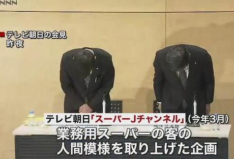 テレビ朝日、報道番組「スーパーJチャンネル」でヤラセ … 業務用スーパーの人間模様を伝える企画、客として取り上げた4人がディレクターの知人、現場で初対面のように偽って撮影