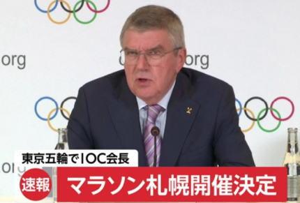 IOCバッハ会長、東京オリンピックのマラソンと競歩の会場について、「IOC理事会と大会組織委員会は、会場を札幌市に移すことに決めた」「選手たちの健康を考えた結果だ」