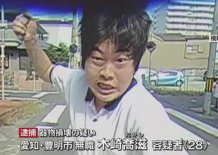 愛知県豊明市の路上で、軽乗用車の前に立ちふさがりフロントガラスを叩き割った無職・木崎喬滋容疑者(28)を逮捕(動画) … ニュースを見ていた親が木崎容疑者を連れて交番に出頭、「イライラしたからやった」と容疑を認める