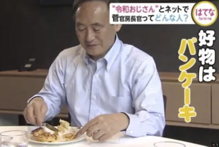 「菅義偉官房長官はパンケーキが大好物。月に1~2度、3000円のパンケーキを堪能」→ 室井結月らが噛みつく「ふぉぉ~!この値段の感覚の開きがあると大勢の庶民が何を食ってるか、って本当の意味で理解できないと思われ」