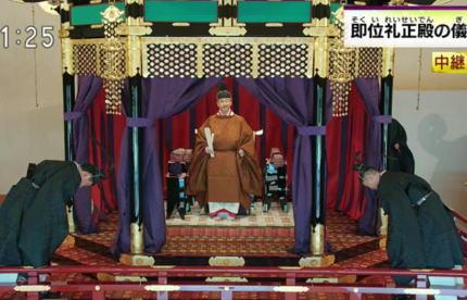 天皇陛下 「即位礼正殿の儀」 即位を国内外に宣明される … 天皇陛下のお言葉全文