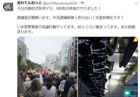 パヨク「今日の即位式反対デモ、500名の参加でやりました!逮捕者が複数います。不当逮捕糾弾!許せない!皇室制度弾圧です!」