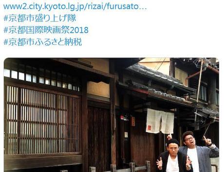 """京都市が吉本興業のタレントに1ツイートにつき50万円の""""ステマ依頼""""をしていた問題、お笑いコンビ「ミキ」の他にも木村祐一やナダルなど計4組にツイートしてもらったと明かす"""