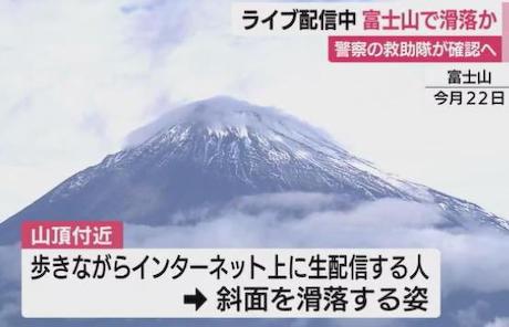 ニコ生でライブ配信中、富士山頂付近から滑落したと思われる男性配信者(40)、いまだに行方が分からず(動画) … 救助隊員10人が現場へ捜索開始
