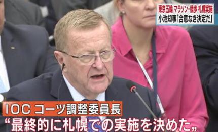 東京五輪のマラソン・競歩の開催地は札幌に変更する事で決定 … 小池都知事「IOCの決定に同意出来ないが、最終決定権限を有するIOCが下した決定を妨げる事はしないという合意なき決定だ」