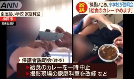 神戸市立東須磨小の教諭らによるいじめ事件、加害教諭の1人「いつまで騒動が続くんや。外にも出れない。軟禁や」「今は先生のなり手が少ないから教員免許は取り上げられないだろう」とあまり反省してない様子