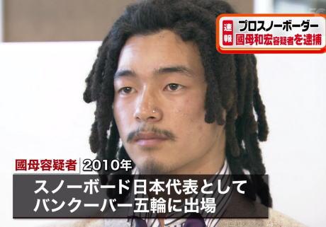 バンクーバー五輪スノーボード日本代表の国母和宏容疑者(31)、大麻取締法違反で逮捕 … アメリカから大麻を国際郵便で日本に密輸した疑い